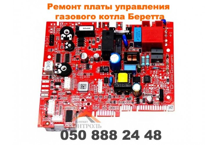 Ремонт электронной платы управления газового котла Beretta