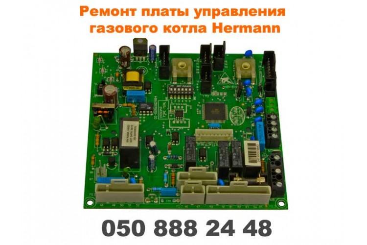 Ремонт электронной платы управления газового котла Hermann