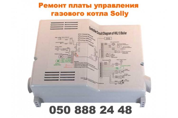 Ремонт электронной платы управления газового котла Solly